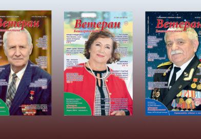 Об издании «Ветеран Башкортостана»