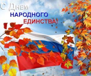 С Днем народного единства! Поздравление Первого Президента Башкортостана