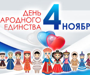 Клуб «Марафон» посвятил пробег Дню народного единства