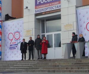 Праздник посвятили 90-летию «Радио России — Башкортостан»