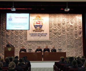 В Уфимском юридическом институте МВД России провели «урок мужества»