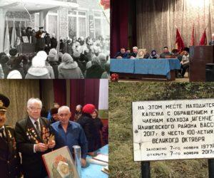 В Илишевском районе капсулу времени закладывали очевидцы Октябрьской революции