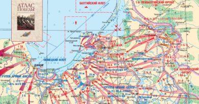 13 января 1945 года началась Восточно-Прусская наступательная операция