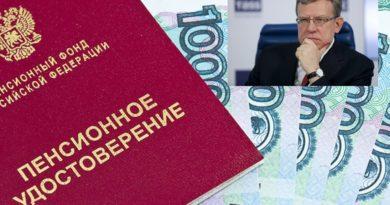 Центр Кудрина предложил поднять пенсионный возраст женщин до 63 лет и до 65 у мужчин