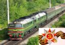 Башкортостанская пригородная пассажирская компания: «Наша память о героях»