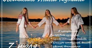 Посетите фестиваль семейных талантов «Иван Купала» в Стерлитамаке!
