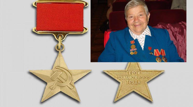 В Уфе ушла из жизни Герой Социалистического Труда Зоя Павловна Коршунова