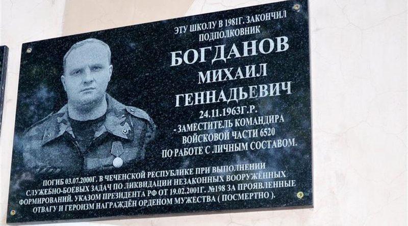 Память подполковника из Уфы увековечили в Ростове-на-Дону