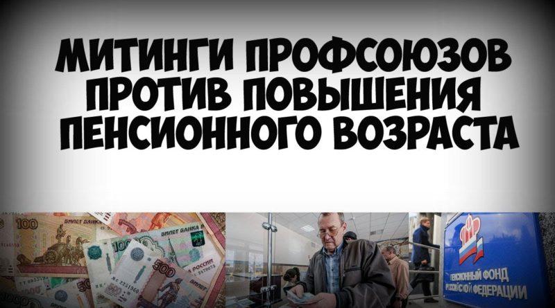 Профсоюзы республики провели митинг против повышения пенсионного возраста