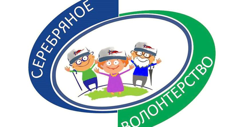 В Башкортостане будет создан центр «серебряного» волонтерства