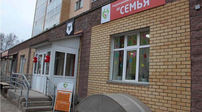 БФ «Урал»: коррекционно-развивающий центр «Семья» — результат профессионализма