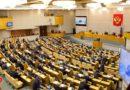 Госдума приняла закон, который сэкономит бюджету Башкортостана почти 4 миллиарда