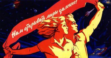 Комсомолу — сто лет. Поздравляем тех, кто молод душой!