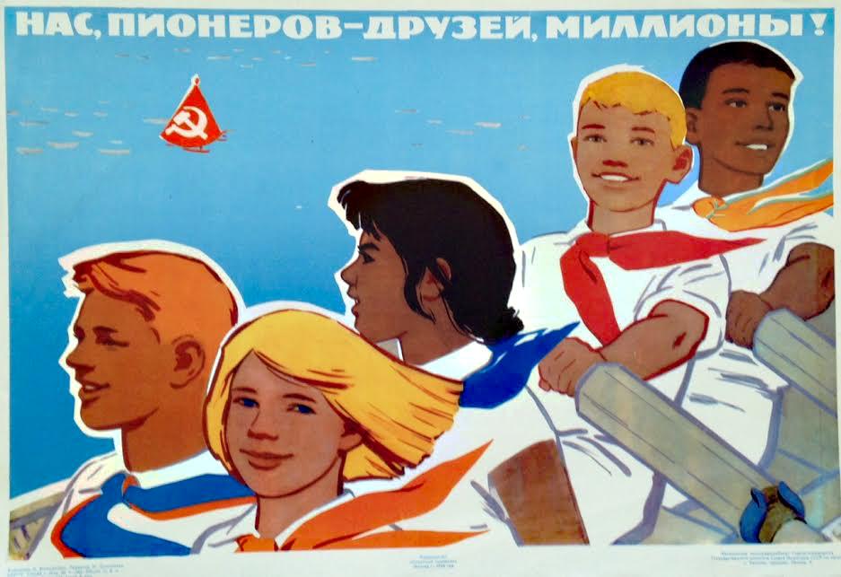 советские открытки о молодежи завышенный гонорар