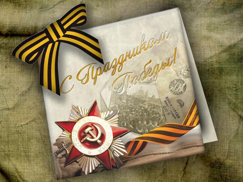 Поздравительная открытка для ветерана и участника вов ко дню защитника отечества