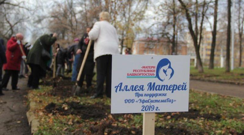 Ветераны Уфы приняли участие в закладке Аллеи матерей
