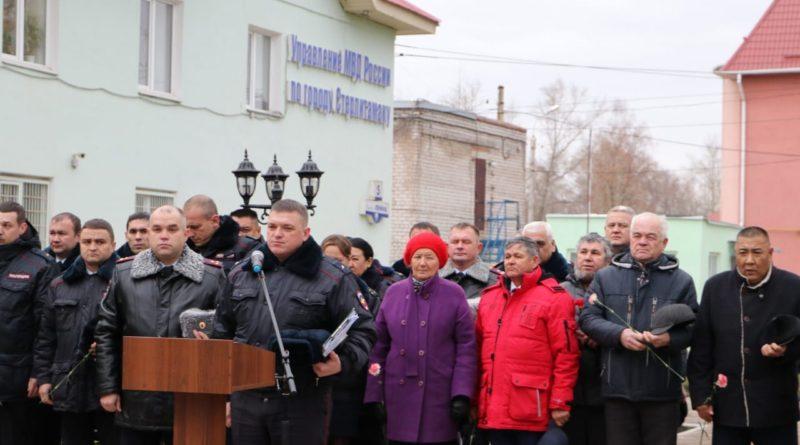 В Стерлитамаке состоялся митинг, посвященный памяти сотрудников органов внутренних дел