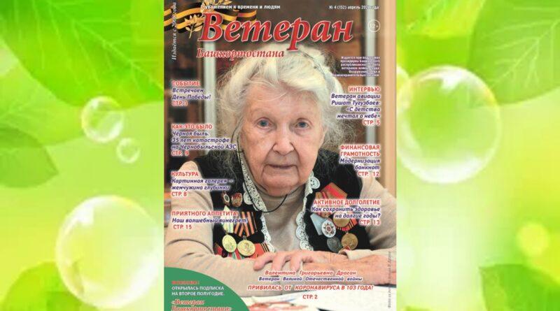 Подписка на «Ветеран Башкортостана» — прекрасный подарок к празднику!