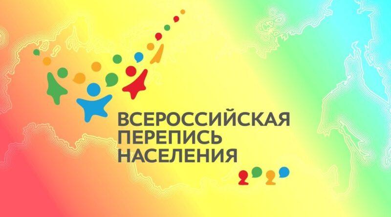 Примите участие во Всероссийской переписи населения!