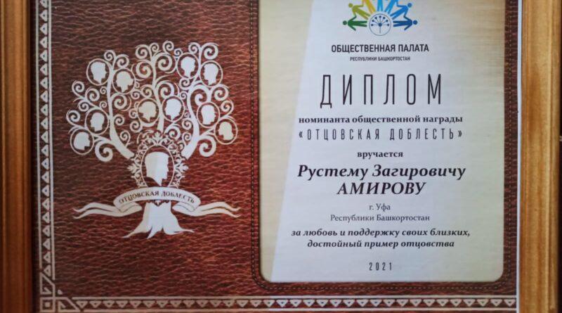 Уфимский ветеран стал номинантом конкурса «Отцовская доблесть»